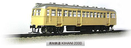 高知キハニ2000